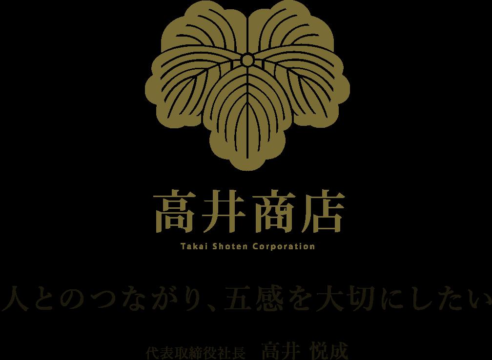 「人とのつながり、五感を大切にしたい」 代表取締役社長 高井 悦成