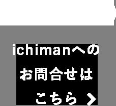 ichimanへのお問い合わせはこちら